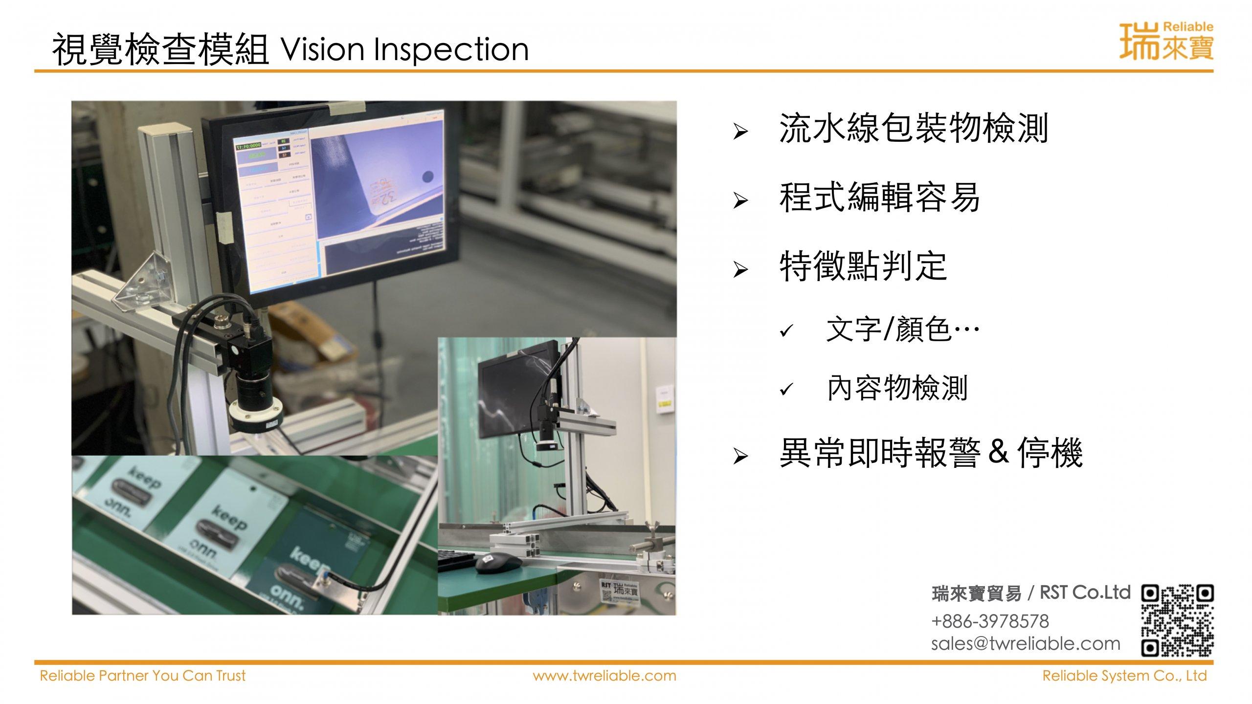 視覺檢查, vision, Vision inspect